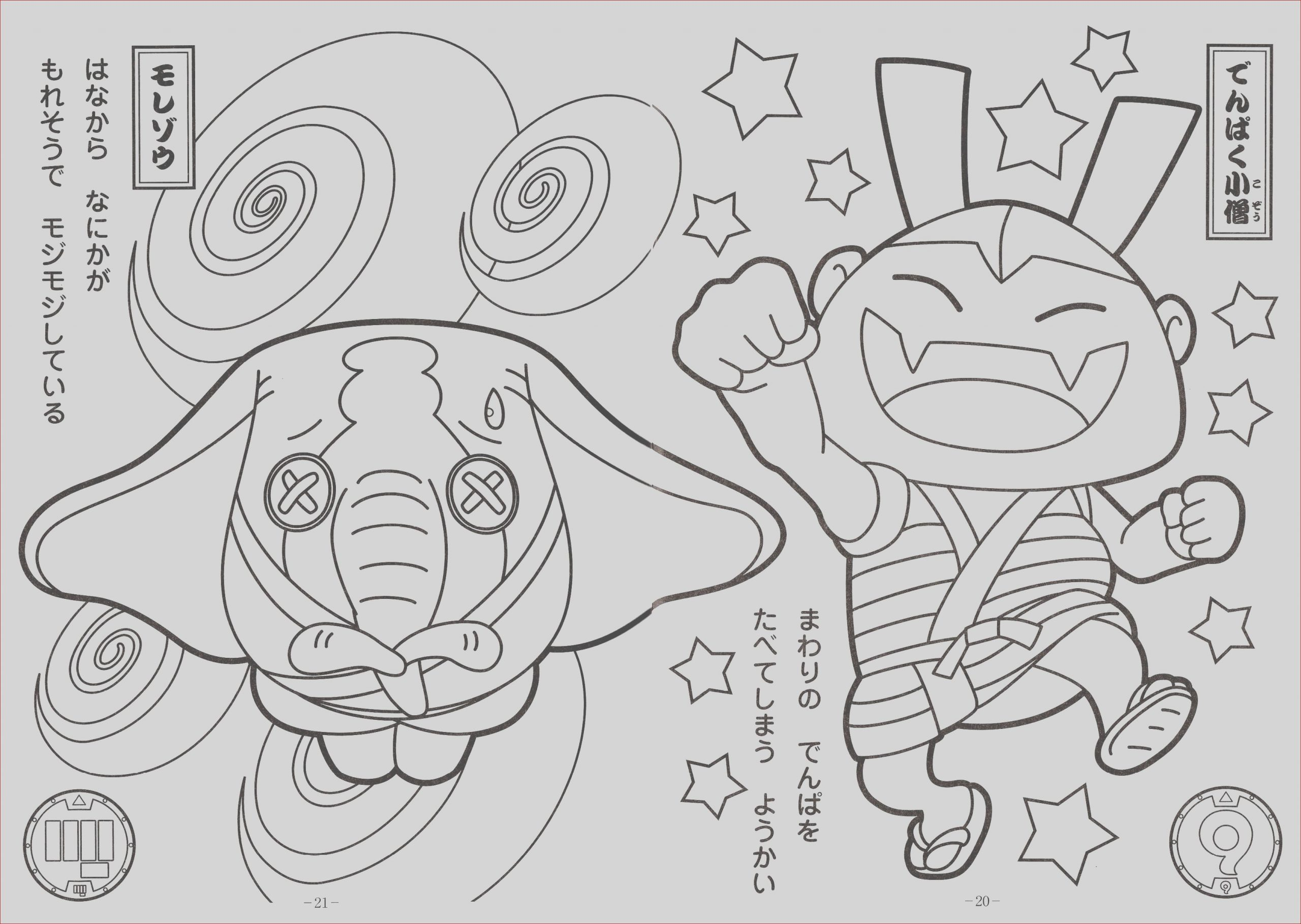 youkai watch coloring book